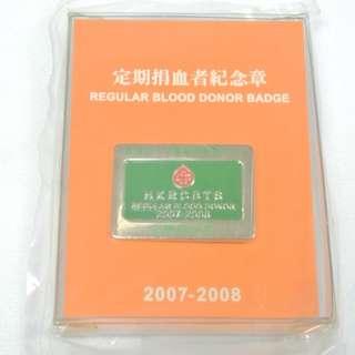 全新 2007-2008 香港 紅十字會 定期捐血者紀念章 送平郵