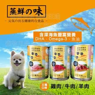 狗罐頭 蒸鮮之味犬用罐頭 【單罐】 台灣製造 狗糧 狗食 幼犬 成犬 老犬 添加深海魚營養 DHA 寵物食品