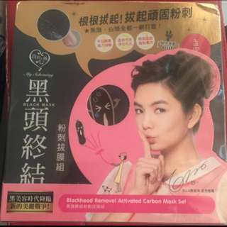 Blackhead Removal Activated Carbon Mask Set
