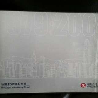 地鐵25周年紀念票
