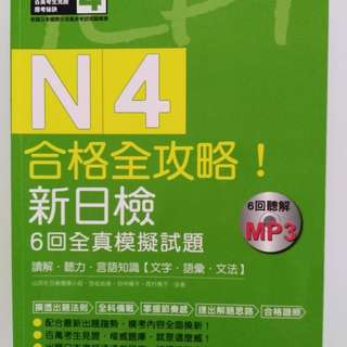 JLPT N4 Exam Book with CD (N4 合格全攻略)