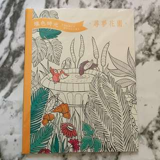 Aesthetic colouring book