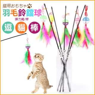 逗貓棒 羽毛鈴鐺球逗貓棒 貓咪玩具 貓玩具 彈力繩 毛球 鈴鐺 羽毛 寵物用品 寵物玩具 逗貓 喵星人 貓主子 貓奴必備