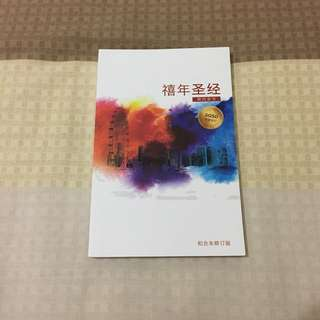 To Bless :) SG 50 Jubilee Chinese Bible
