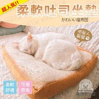 柔軟吐司寵物窩墊 坐墊 座墊 靠墊 椅墊 貓床 狗床 寵物坐墊 寵物床 吐司坐墊 麵包切片 吐司切片 吐司