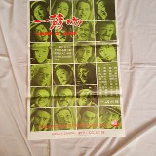 Pound of flesh poster一磅肉