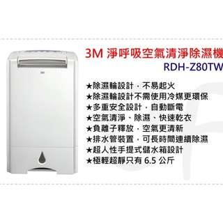 3M-淨呼吸空氣清淨除濕機(台灣製) RDH-Z80TW