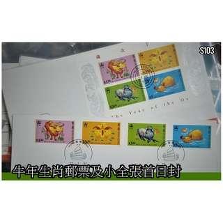 牛年生肖郵票及小全張首日封 (各10個共20個)