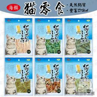 貓零食 海饌貓零食 貓咪訓練 炭烤鱈魚絲 特級丁香魚 鮚魚 梅魚 特級紅蝦 魷魚絲 貓咪 貓食品 寵物食品