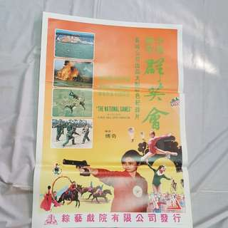 The national games poster