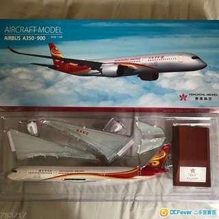 香港航空 空中巴士A350 1:200 紀念套裝