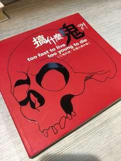 搞什麼鬼 - Xiao gui's first book.