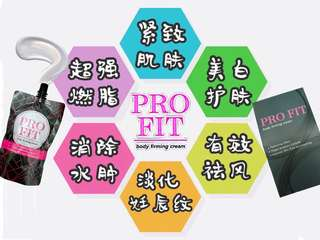 Profit slimming cream