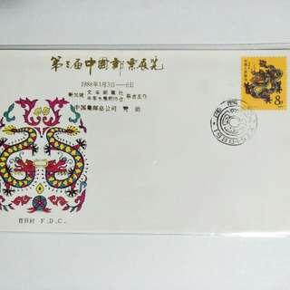 1988 Exhibition T124 Dragon