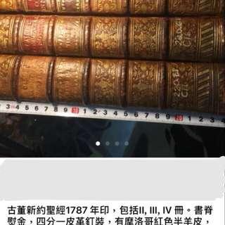 1787 年印刷的聖經一本(只一本)