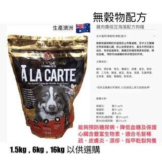 A LA CARTE 雞肉1.5kg