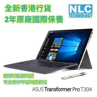 全新行貨 ASUS Transformer Pro T304UA-GN061T 華碩手提電腦 Notebook Laptop T304 變形筆記型電腦