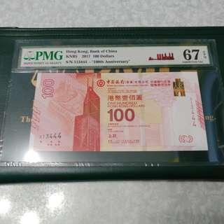 中銀紀念鈔 無字頭 靚豹子4號一張