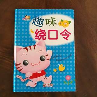 [BN] Hardcover 趣味绕口令 (Chinese Children Tongue Twister Book With CD)