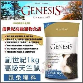 加拿大【Genesis創世紀】 天竺鼠飼料