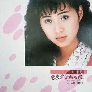 Wife of May Day Wang Xing Zhi taiwanese actress / singer 五月天 太太 前玉女歌手 王行芝