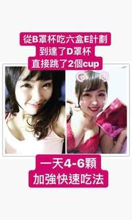 Taiwan Hottest Plan E Breast Enlarge Pill