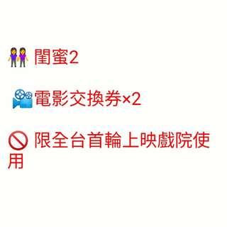 🚚 【🆕】閨蜜2 電影交換券×2