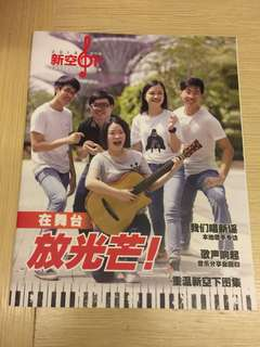Singapore melody Chinese songbook