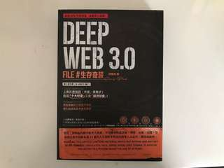 恐懼鳥 DEEP WEB 3.0 FILE#生存奇談