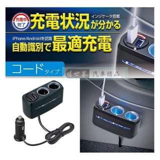 🚚 權世界@汽車用品 日本 SEIWA 2.4A 雙USB+雙孔 點煙器延長線式電源插座擴充器 F283