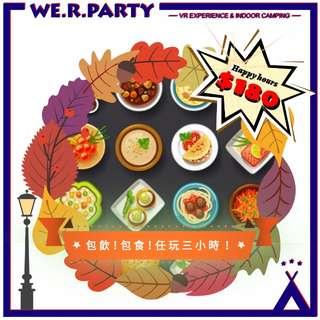 WE R PARTY - HAPPY HOURS ~ 包飲,包食,任玩三小時套餐