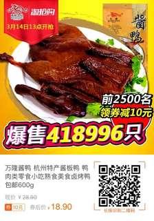 (淘寶$10優惠券)萬隆醬鴨 杭州特產醬板鴨 鴨肉類零食小吃熟食美食鹵烤鴨包郵600g
