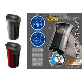 🚚 權世界@汽車用品 日本 SEIWA 高質感烤漆面 碳纖紋下蓋可開式 太陽能夜間感應式 LED燈 煙灰缸 W966