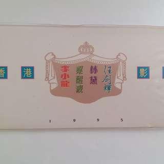 📮95年 香港影星紀念郵票4個