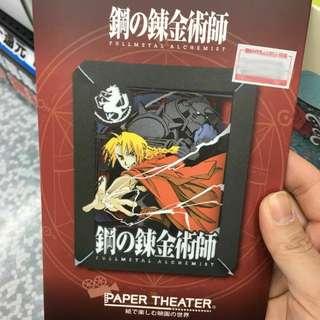 鋼之鍊金術師 papertheater