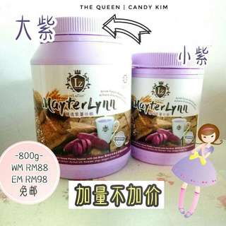 Mayterlynn Purple Potato Grain 800g 🍠🍠🍠