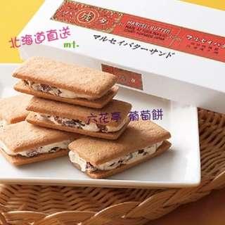 《北海道直送~預訂》  北海道~葡萄餅