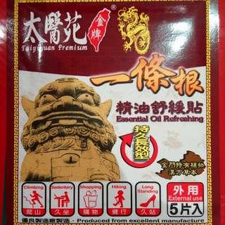[台灣] 太醫苑一條根精油舒緩貼布 (5片入)