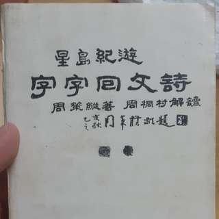 字字回文詩集,周策縱著,自印本,少有。