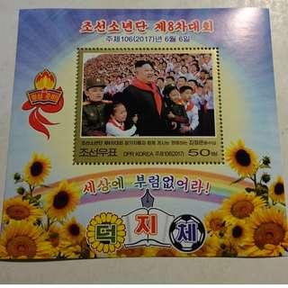 朝鮮郵票小型張- 朝鮮少年團成立66周年