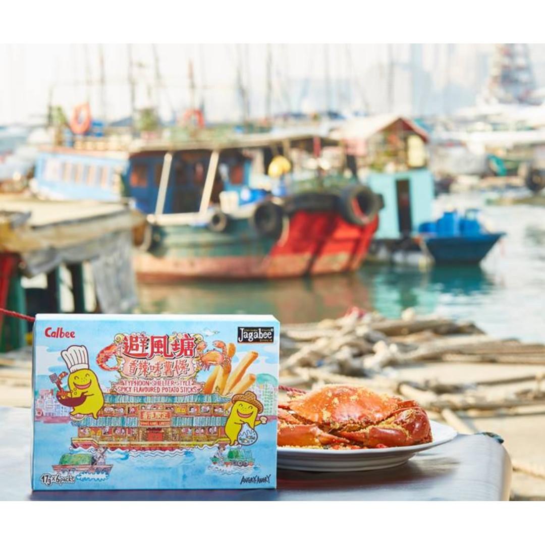 /香港代購/香港限定卡樂避風塘香辣味薯條/需要等到4月9日後才出貨