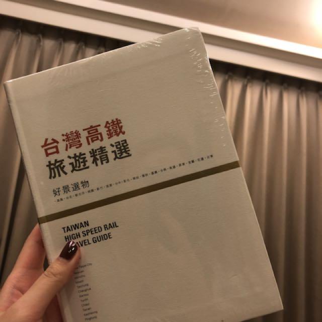 台灣高鐵旅遊精選