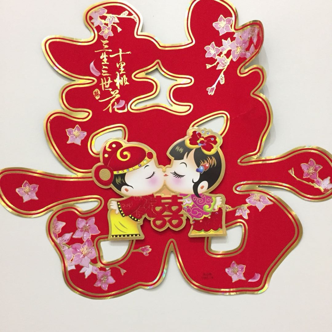 喜 Wedding Holographic Auspicious Wording Big Size #Bajet20