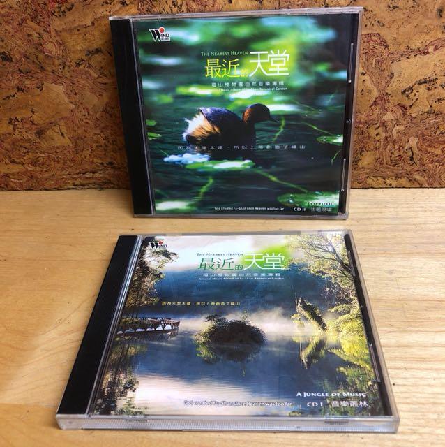 最近的天堂-音樂CD