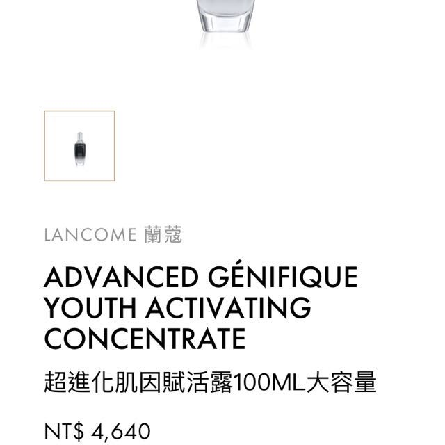 LancI me 蘭蔻 超進化肌因賦活露 小黑瓶 100ml 免稅代購代買