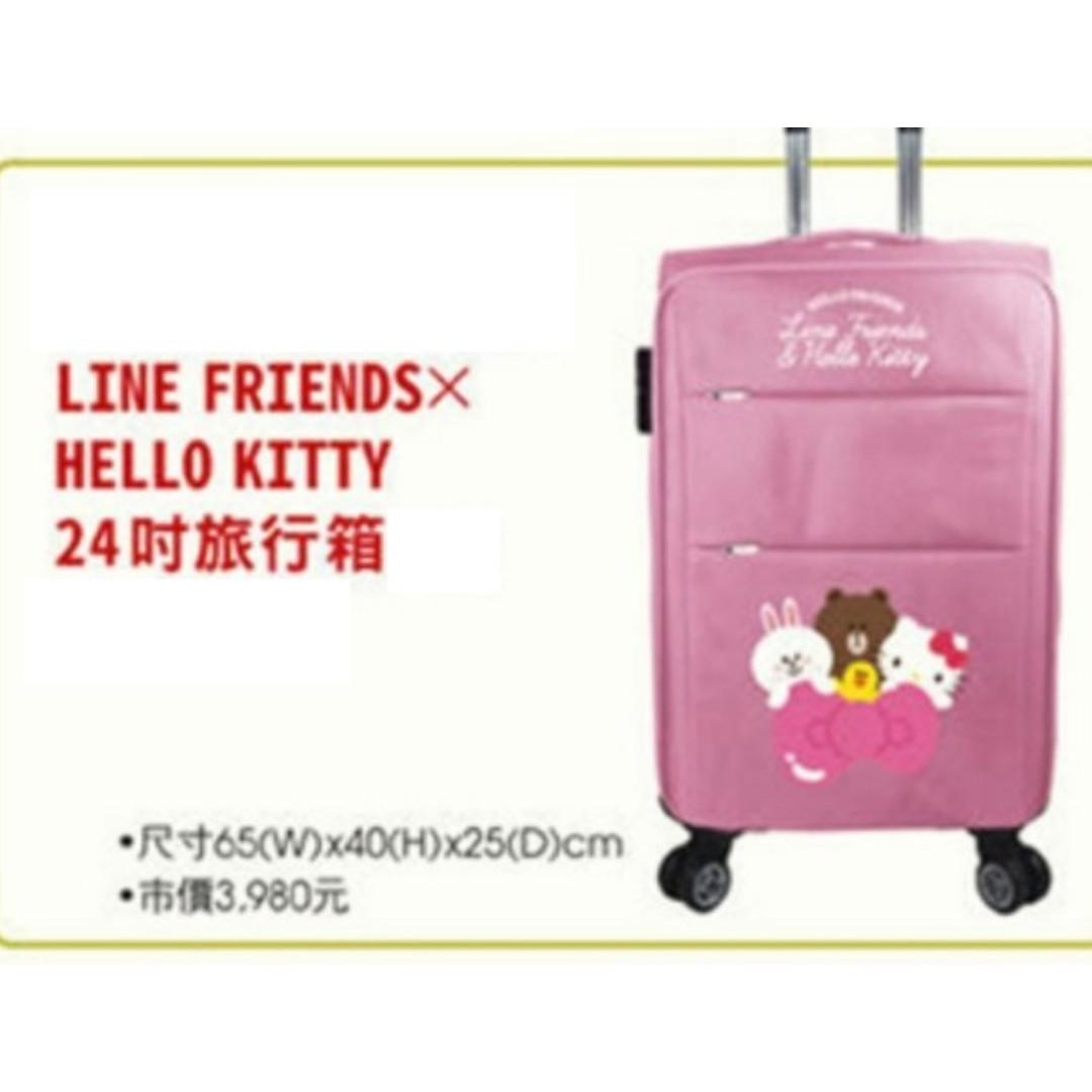 LINE FRIENDS x Hello Kitty行李箱 24吋 免運費