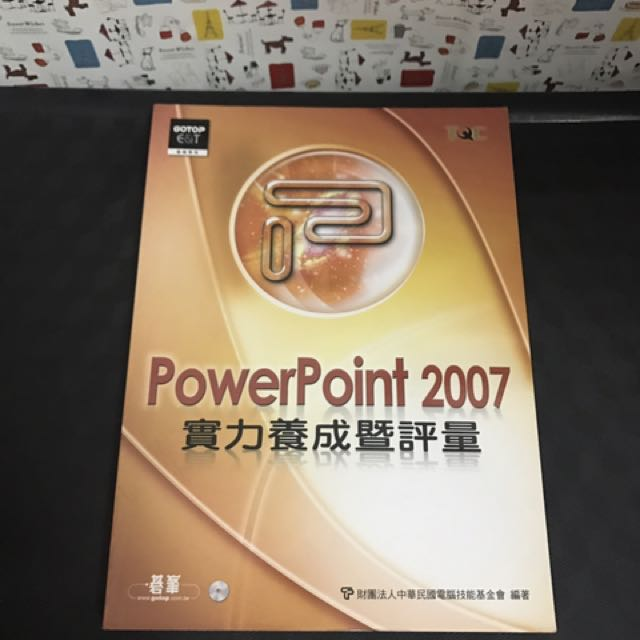 Power Point2007