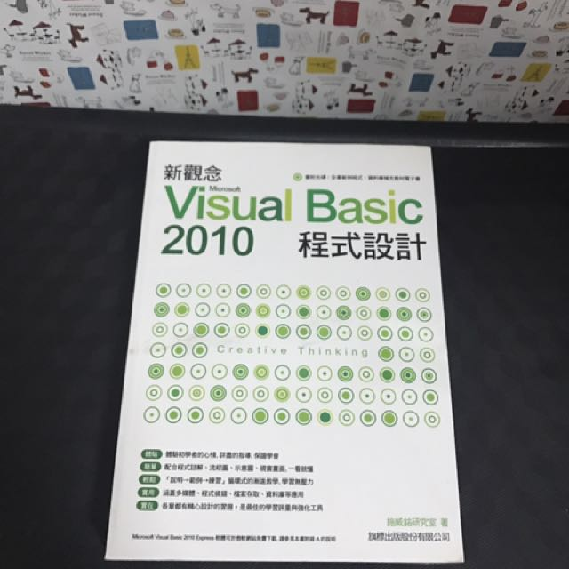 Visual Basic程式設計