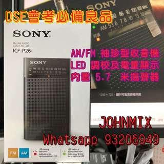 DSE會考必備良品 Sony ICF-P26 AM/FM 袖珍型收音機 Exam Radio
