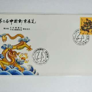 S3-C9 China Stamp exhibition T124